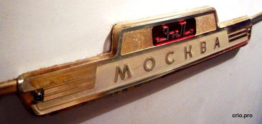 Логотип советского холодильника ЗИЛ Москва