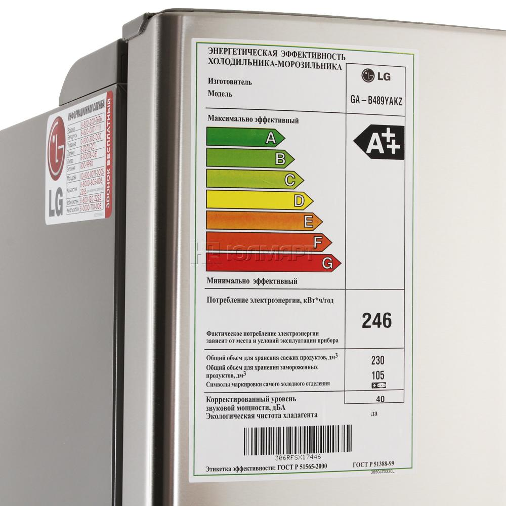 Холодильник LG класс