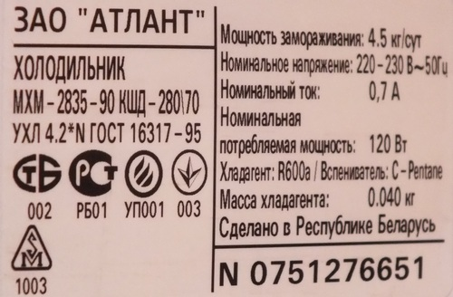 Наклейка с техническими параметрами