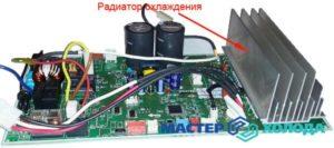 invertor_radiator