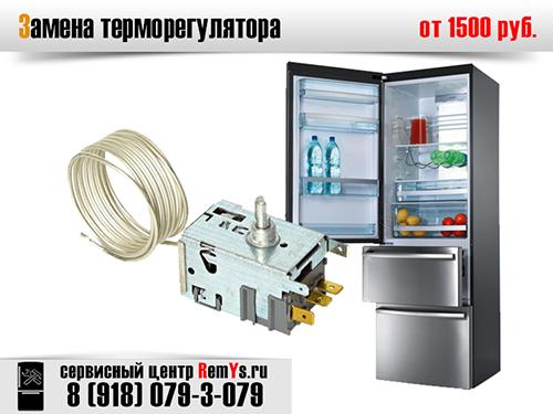 zamena_termoregulaytora