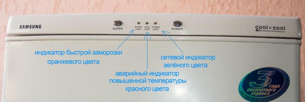 индикаторы-холодильника-Samsung