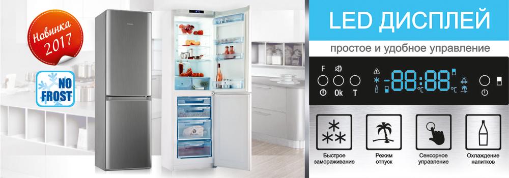 Холодильники Позис